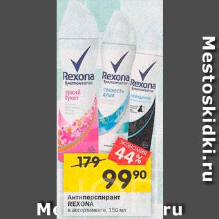 Акция - Антиперспирант Rexona