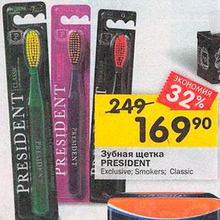 Акция - Зубная щетка President