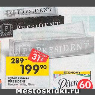 Акция - Зубная паста President