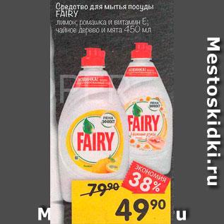 Акция - Средство для посуды Fairy