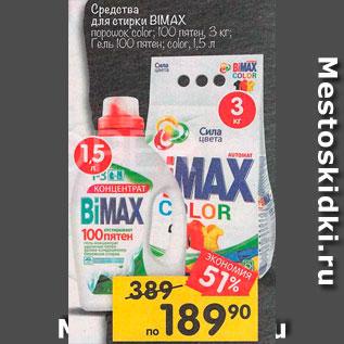 Акция - средства для стирки Bibax