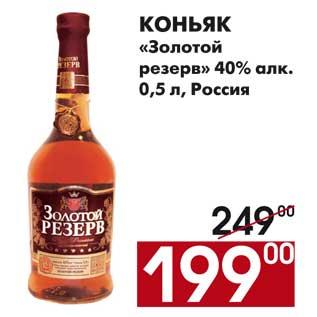 Армянский Коньяк Золотой Golden 3 Звезды Купить