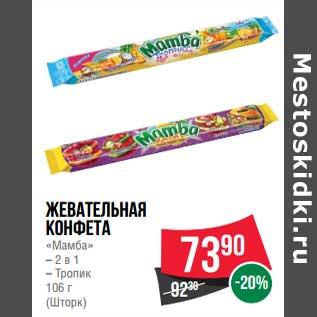 оптовые продажи шторк мамба в москве