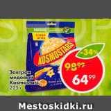 Пятёрочка Акции - Завтрак медовый Kosmostars