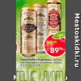 Скидка: Пиво Volfas Engelman