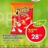 Магазин:Пятёрочка,Скидка:Кукурузные палочки Cheetos