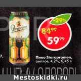 Скидка: Пиво Staropramen