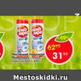 Магазин:Пятёрочка,Скидка:Чистящий порошок Пемолюкс