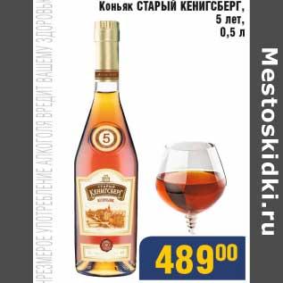 Коньяк Лев Почтой