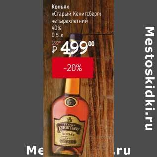 Коньяк Кенигсберг 5 Лет Почтой