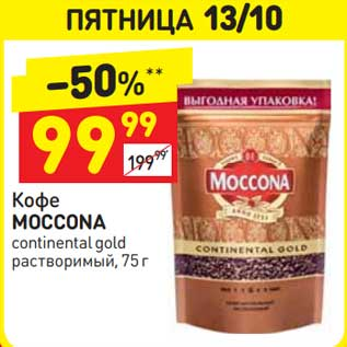 Акция - Кофе Moccona continental gold растворимый