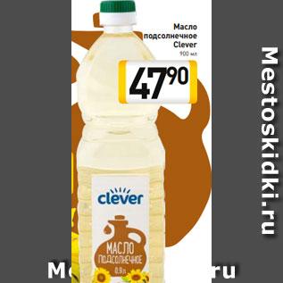 Акция - Масло подсолнечное Clever 900 мл