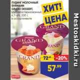 Магазин:Лента,Скидка:ПУДИНГ МОЛОЧНЫЙ EHRMANN GRAND DESSERT, ультрапастеризованный, 4,7–6%, 200 г, в ассортименте