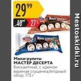 Карусель Акции - Мини-рулеты МАСТЕР ДЕСЕРТА