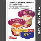 Магазин:Лента супермаркет,Скидка:ПУДИНГ МолочныЙ ЕHRMANN GRAND DESSERT