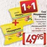 Магазин:Билла,Скидка:Сыр Моцарелла Pretto