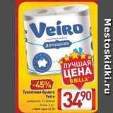 Туалетная бумага  Veiro