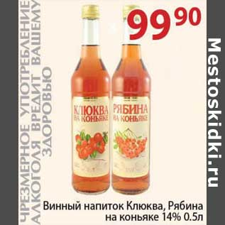 Омсквинпром Клюква На Коньяке Купить В Москве