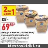 Скидка: Анчоус в масле с оливками / килька пряного посола Балтийский берег