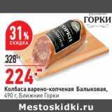 Колбаса варено-копченая Балыковая, Ближние Горки
