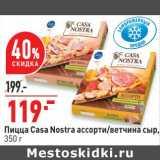Пицца Casa Nostra ассорти/ ветчина сыр