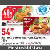 Скидка: Наггетсы Золотой петушок Куриные - 54,99 руб /традиционные - 59,49 руб