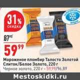 Мороженое пломбир Талосто Золотой Слиток /белое золото - 59,99 руб / черное золото - 59,99 руб
