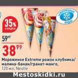 Мороженое Extreme рожок Nestle
