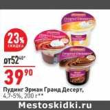 Пудинг Эрман Гранд Десерт, 4,7-5%