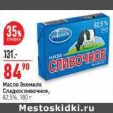 Масло Экомилк Сладкосливочное, 82,5%