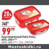 Сыр плавленый Valio Viola 60% 200 г- 99,99 руб / 60% 400 г  - 154,00 руб