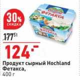 Продукт сырный Hochland Фетакса