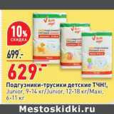 Скидка: Подгузники-трусики  детские ТЧН! Junior 9-14 кг / Junior 12-18 кг / Maxi 6-11 кг