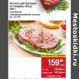 Скидка: Котлеты для бургеров из говядины Ангус