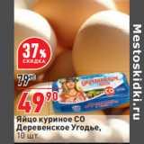 Скидка: Яйцо куриное СО Деревенское Угодье