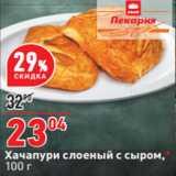 Магазин:Окей,Скидка:Хачапури слоеный с сыром,*