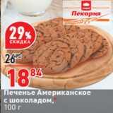 Магазин:Окей,Скидка:Печенье Американское с шоколадом,*