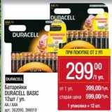 Батарейки Duracell Basic