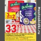 Скидка: Хлебцы Dr.Korner кукурузно-рисовые