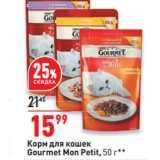Скидка: Корм для кошек Gourmet Mon Petit,