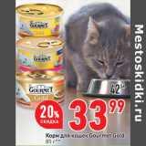 Скидка: Корм для кошек Gourmet Gold,