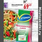 Мексиканская смесь Витамин