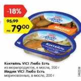 Коктейль Vici Любо Есть из морепродуктов в масле/мидии VICI Любо есть маринованные в масле