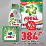 Стиральный порошок/Жидкость/ Капсулы гелевые для белья Ariel Color,