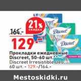 Прокладки ежедневные Discreet, 50-60 шт.**