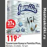 Туалетная бумага Familia Plus, белая, 2 слоя