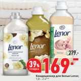 Скидка: Кондиционер для белья Lenor, 1,8 - 2 л*