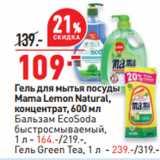Скидка: Гель для мытья посуды Mama Lemon Natural,