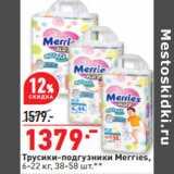 Скидка: Трусики-подгузники Merries, 6-22 кг, 38-58 шт