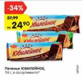 Магазин:Карусель,Скидка:Печенье Юбилейное